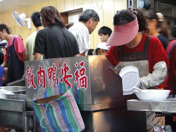 福安鴨肉飯DSC05158.jpg