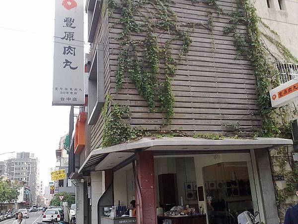 豐原肉丸20111008604.jpg