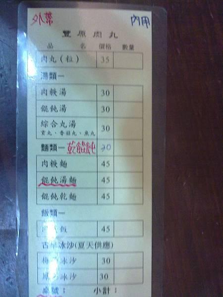 豐原肉丸20111008597.jpg