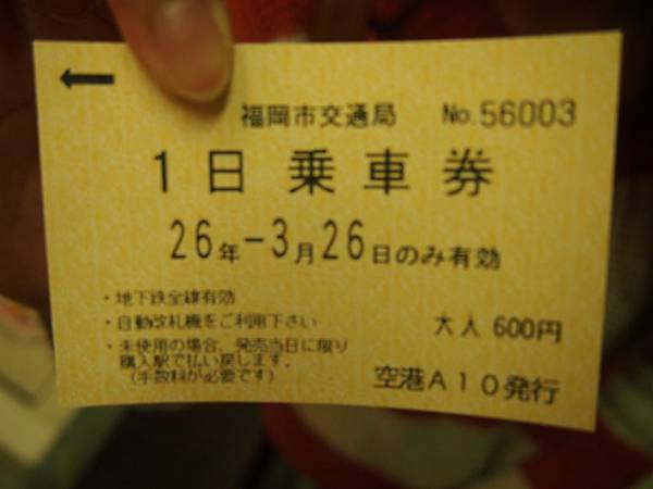 P3261817.JPG