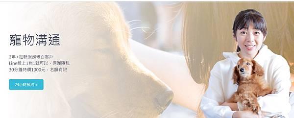 潔客幫寵物溝通