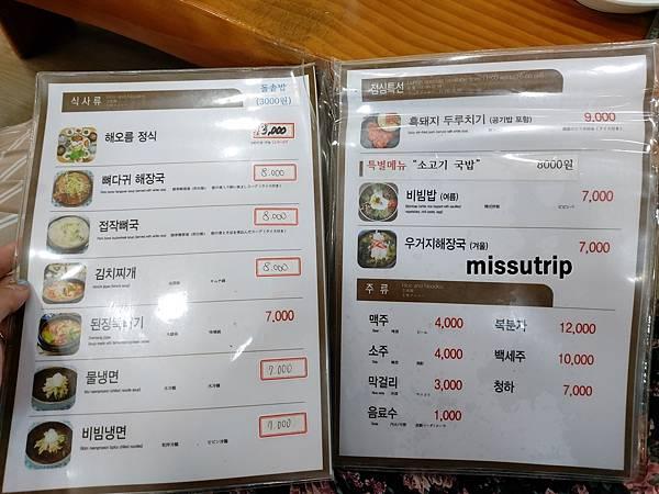 日昇食堂菜單