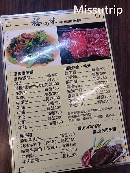 阿裕涮涮鍋