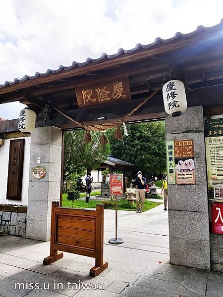 吉安 慶修院