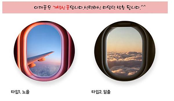 飛機窗造型 夜燈