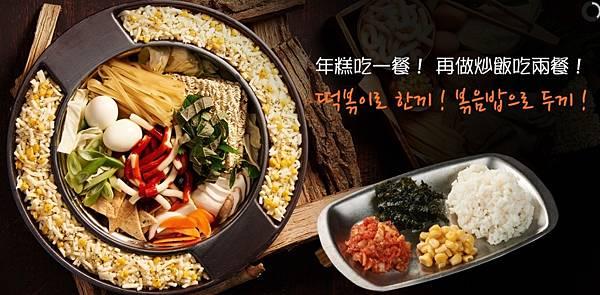 韓式年糕鍋