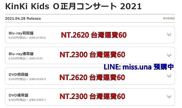KinKi Kids 2020-2021 O正月控