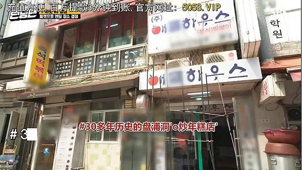 runningman550回辣炒年糕