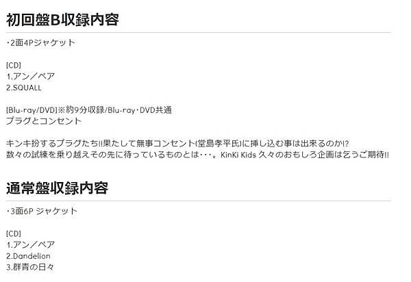 KinKi Kids 第43張單曲「アン/ペア」