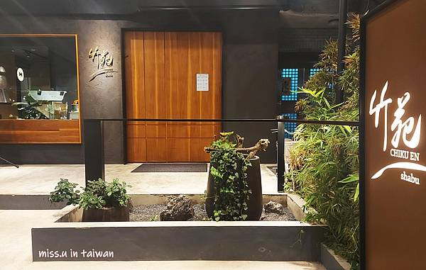 竹苑海陸火鍋