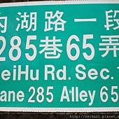 285巷65弄.JPG
