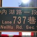 內湖路一段737巷 (2).JPG