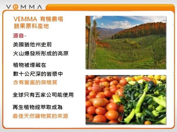 VEMMA原物料產地。