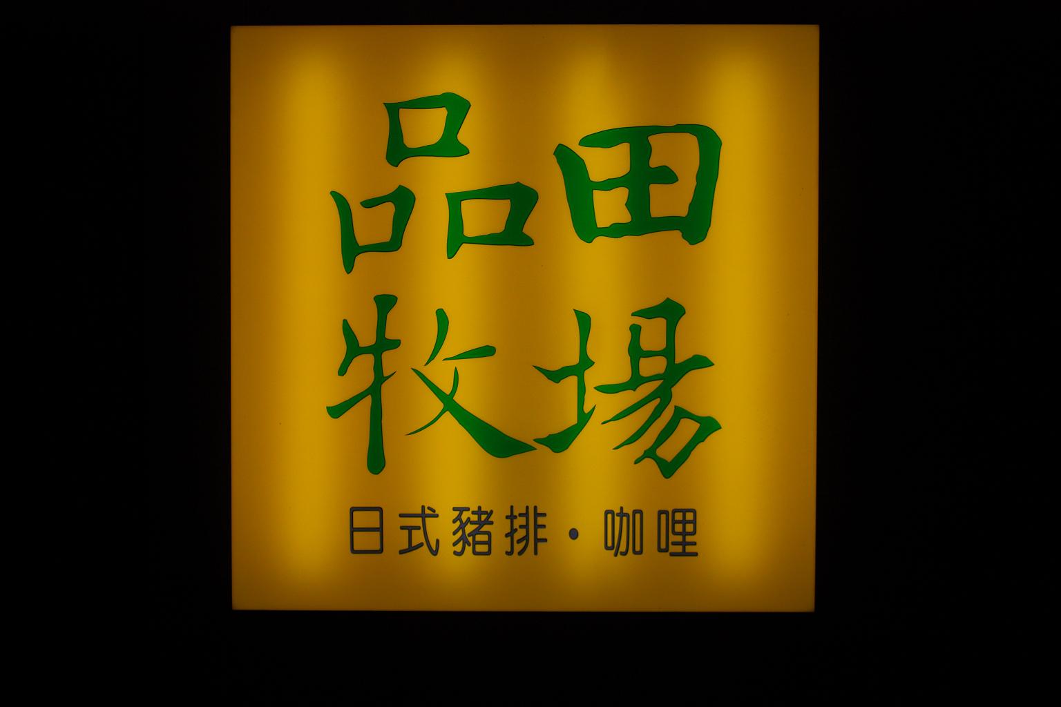 110521品田牧場_036.jpg