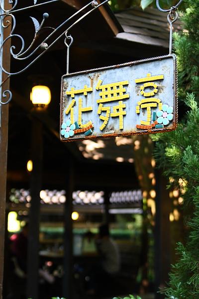 花岩山林_0024.JPG