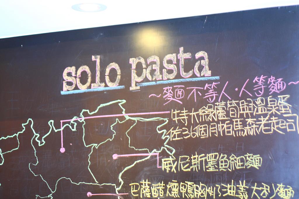 110403_solo_pasta018.jpg