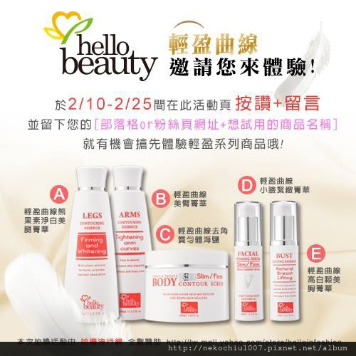 Hello Beauty試用活動