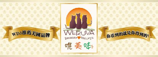 WERUVA_banner-01 (1)