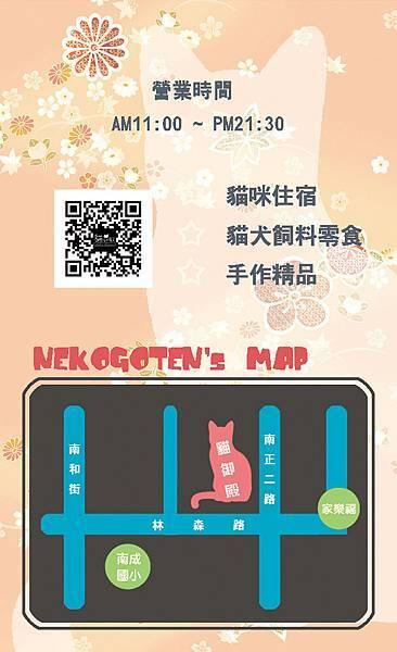 貓御殿名片-反5
