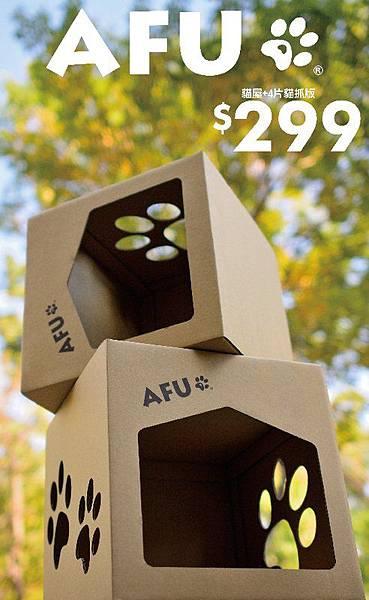 AFU貓屋1
