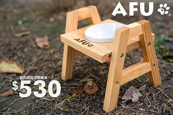 AFU餐桌530
