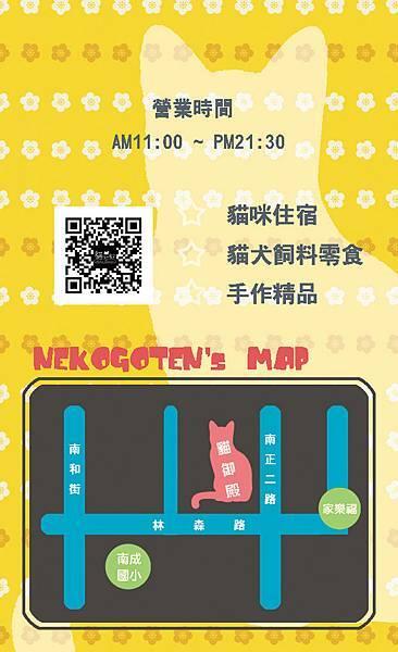 貓御殿名片-反4