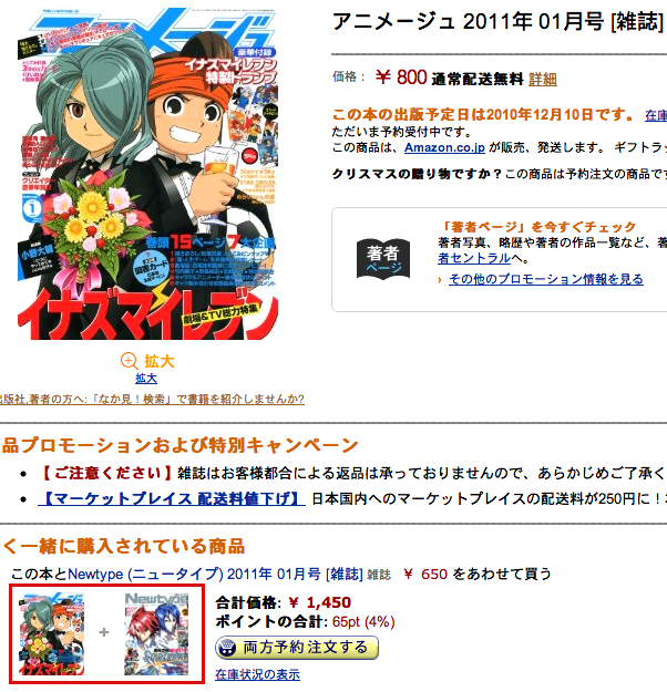 animage201101.png