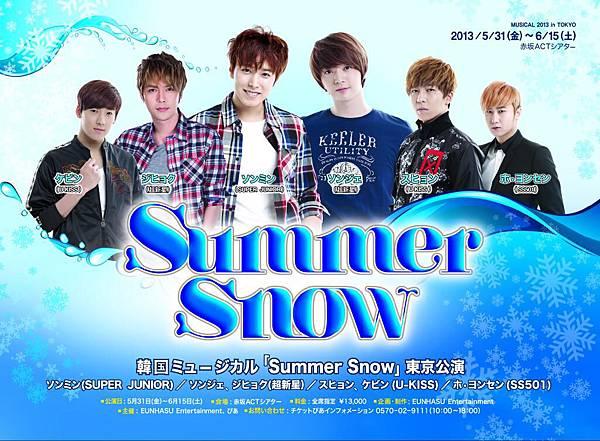 summer snow 官推海報20130514