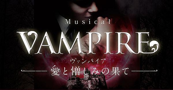 2014 vampire