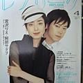 2004年4月號Replique雜誌封面,很有豐川悅司早年的味道