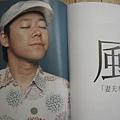 免費(!!!)月刊 「風とロック」2006年8月號 3