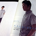 Replique 2003年8月號(較大張)