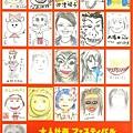 大人計画festival活動墊板(正面)