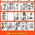 大人計画festival活動墊板(背面)