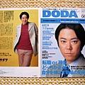 DODA 2003年6月4日號