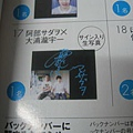Look at Star! Vol.15 (2005年)生寫真贈送告示