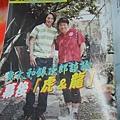 JUNON中文版2005年7月號 內頁