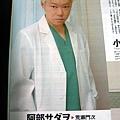 TV Japan 2005.4.18 -> 5.20 內頁