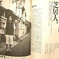 「東京人」vol.122特集:劇場へようこそ。(1997年) 內頁