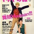 キネマ旬報 2007年 6/15號