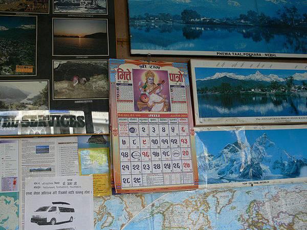 尼泊爾月曆