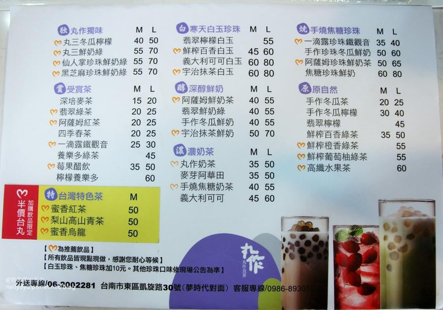 丸作食茶07.JPG