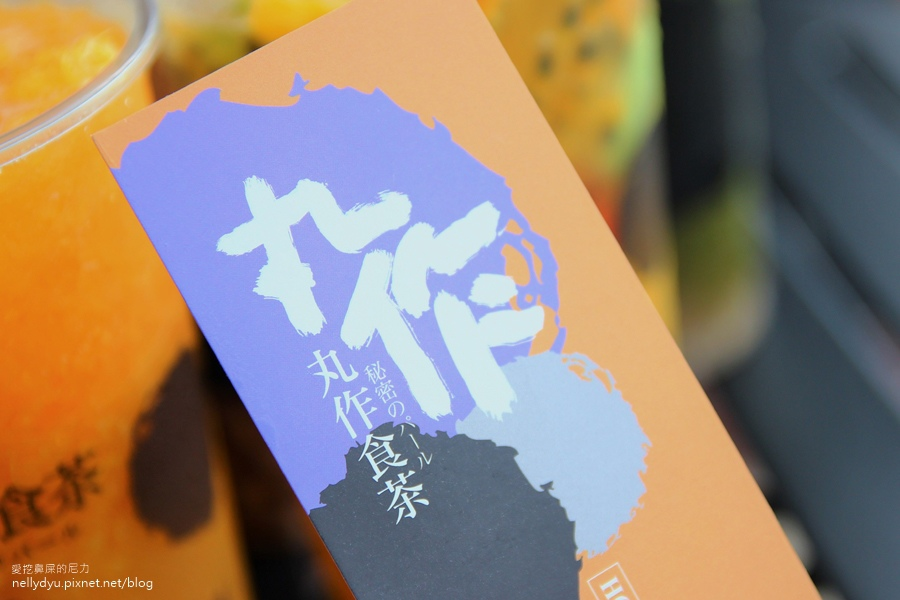 丸作食茶28.JPG
