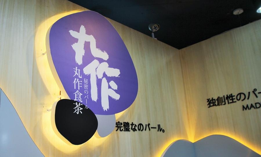 丸作食茶45.JPG
