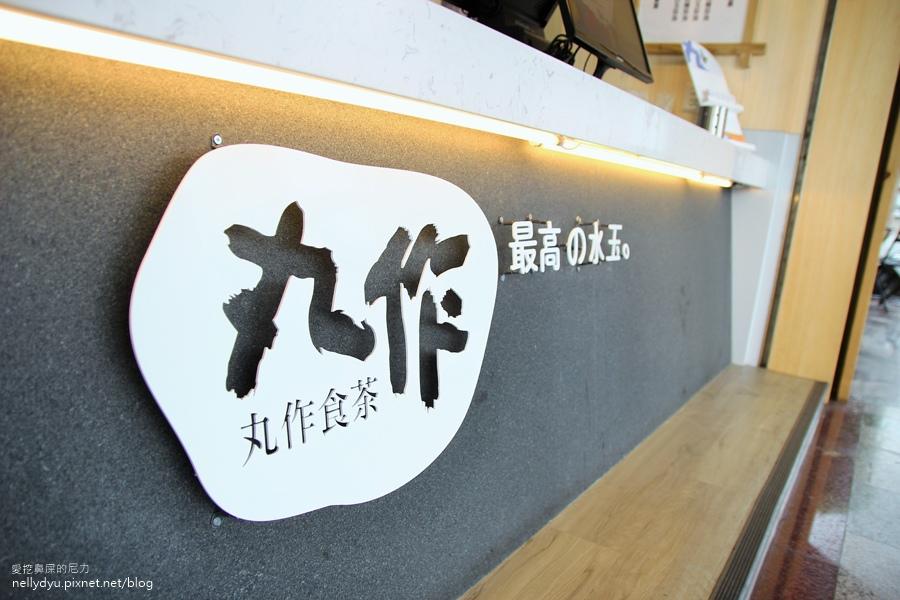 丸作食茶50.JPG