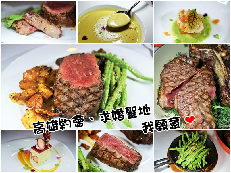 高雄頂級法式餐廳 01拷貝