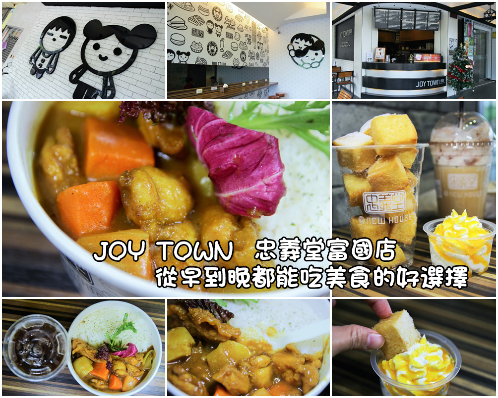 JOY TOWN 忠義堂富國店 01拷貝.jpg