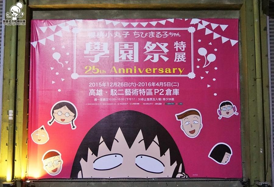 櫻桃小丸子學園祭 25週年特展 01.JPG