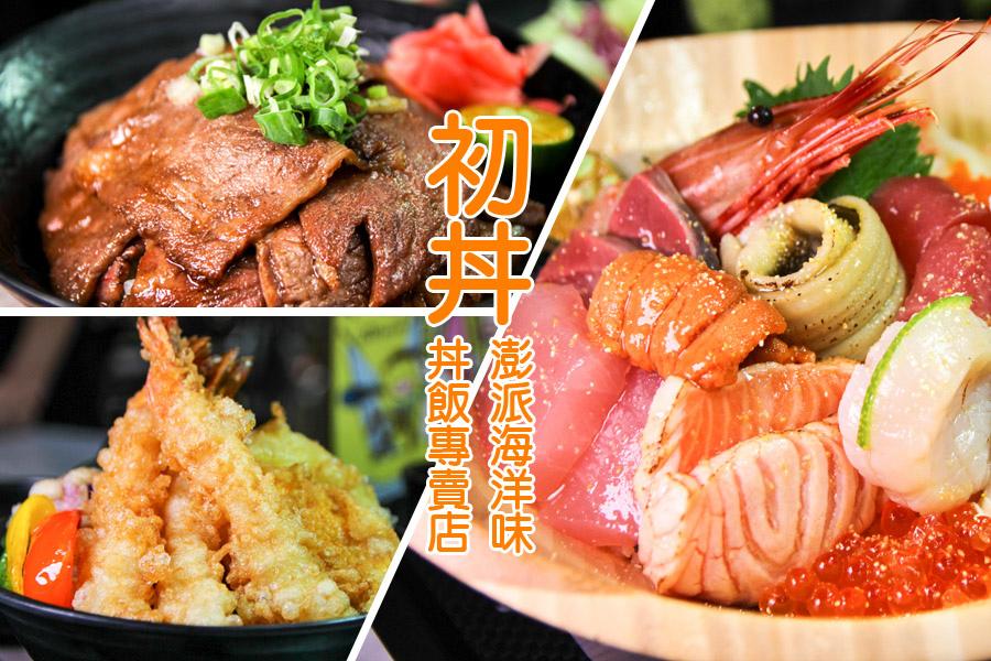 初丼 Hajidon 丼飯 (21 - 39)