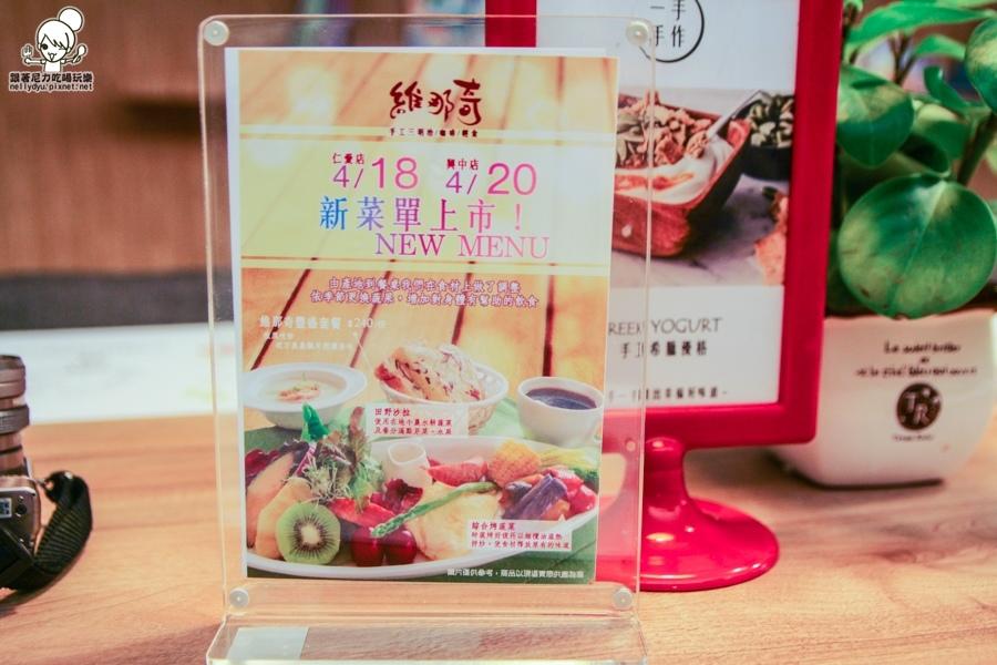 維那奇 Vivace  早午餐 沙拉 輕食 咖啡 (3 - 37).jpg